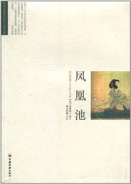 凤凰池-pdf,epub,mobi,txt,azw3电子书下载