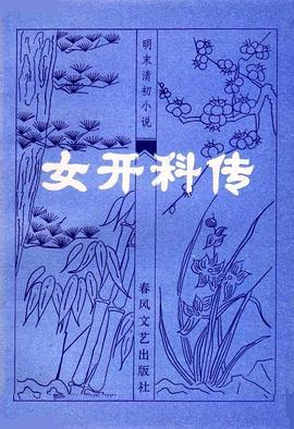 女开科传-pdf,epub,mobi,txt,azw3电子书下载