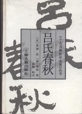 吕氏春秋-pdf,epub,mobi,txt,azw3电子书下载