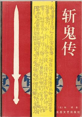 《斩鬼传》作者:(清)刘璋-pdf,epub,mobi,txt,azw3电子书下载