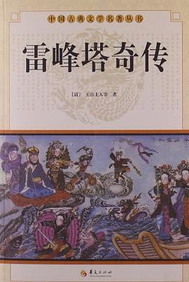 雷峰塔奇传-pdf,epub,mobi,txt,azw3电子书下载