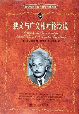 爱因斯坦相对论-pdf,epub,mobi,txt,azw3电子书下载