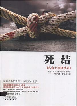 死结-pdf,epub,mobi,txt,azw3电子书下载
