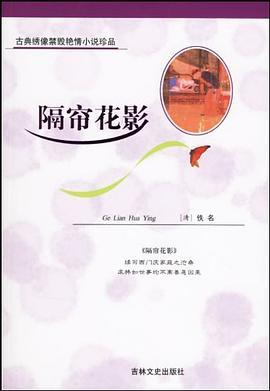 隔帘花影-pdf,epub,mobi,txt,azw3电子书下载