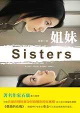 姐妹-pdf,epub,mobi,txt,azw3电子书下载