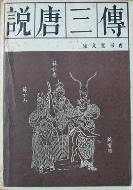 《说唐三传》-pdf,epub,mobi,txt,azw3电子书下载