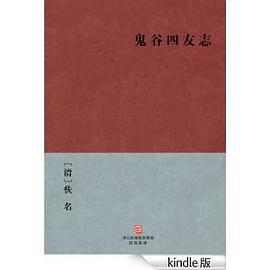 鬼谷四友志-pdf,epub,mobi,txt,azw3电子书下载