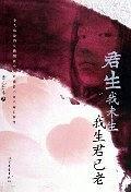 君生我未生(清穿)-pdf,epub,mobi,txt,azw3电子书下载