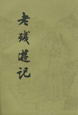 老残游记续集-pdf,epub,mobi,txt,azw3电子书下载