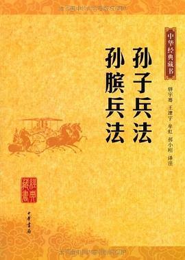 《孙膑兵法》-pdf,epub,mobi,txt,azw3电子书下载
